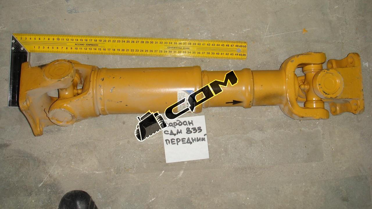 Вал карданный передний CDM833/CDM835 304100d LG30F.04I.02