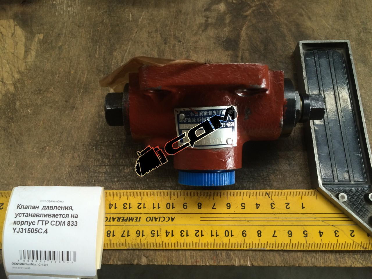 Клапан  давления, устанавливается на корпус ГТР CDM 833  YJ31505C.4